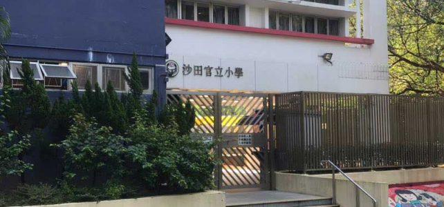 沙田校園電腦回收